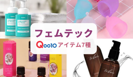 通販Qoo10で買える!フェムテックなアイテム7種【月経カップや保湿クリーム】