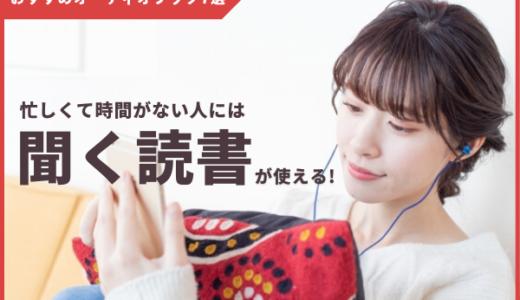 オーディオブック「聞く読書」7選!本カテゴリ別おすすめサービス比較