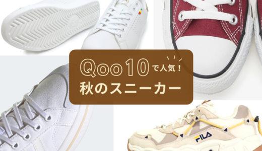 全部1万円以下!Qoo10で買える秋のおしゃれスニーカー5選