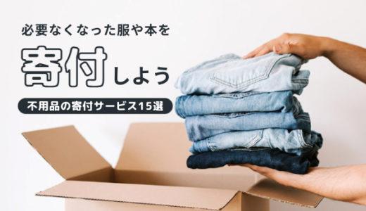 【品目別】不用品の寄付サービス15選 洋服や物を捨てずに寄付してみよう
