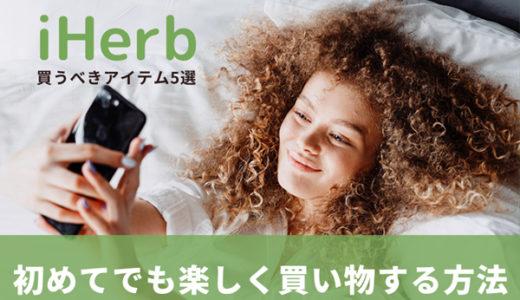 【iHerb】初めてでも楽しくお買い物する方法は?買うべき人気アイテム