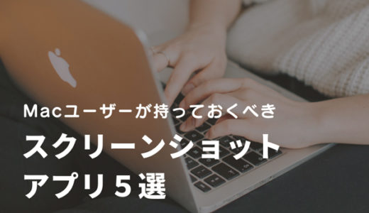 Macユーザーは持っておくと便利!スクリーンショットアプリで効率アップ
